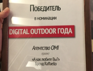 Проекция «Raffaello» признана лучшим Digital Outdoor проектом 2016 года!