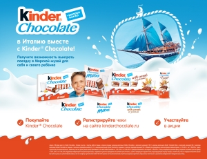 В Италию вместе с Kinder Chocolate!
