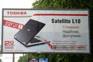 Реклама Toshiba Satellite на Украине